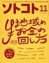 SOTOKOTO (ソトコト) 2018年 11月号 雑誌 /木楽舎 木楽舎