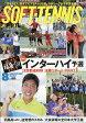 SOFT TENNIS MAGAZINE (ソフトテニス・マガジン) 2017年 08月号 雑誌 /ベースボール・マガジン社