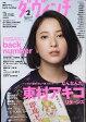 ダ・ヴィンチ 2017年 02月号 雑誌 /KADOKAWA