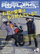 タンデムスタイル 2010年 03月号