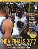 DUNK SHOOT (ダンクシュート) 2017年 08月号 雑誌 /日本スポーツ企画出版社