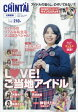 CHINTAI 近畿圏版 2017年 07月号 雑誌 /CHINTAI