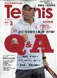 Tennis Magazine (テニスマガジン) 2017年 03月号 雑誌 /ベースボール・マガジン社