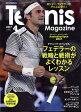Tennis Magazine (テニスマガジン) 2017年 04月号 雑誌 /ベースボール・マガジン社