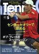 Tennis Magazine (テニスマガジン) 2017年 05月号 雑誌 /ベースボール・マガジン社