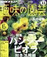 NHK 趣味の園芸 2016年 11月号 雑誌 /NHK出版