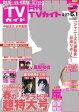 月刊 TVガイド関東版 2017年 06月号 雑誌 /東京ニュース通信社