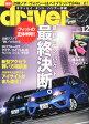 ドライバー 2013年 12月号 雑誌