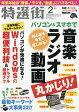 特選街 2017年 02月号 雑誌 /マキノ出版