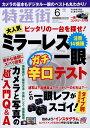 特選街 2018年 06月号 雑誌 /マキノ出版 マキノ出版