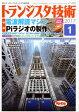 トランジスタ技術 2017年 01月号 雑誌 /CQ出版