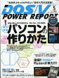 DOS/V POWER REPORT (ドス ブイ パワー レポート) 2017年 05月号 雑誌 /インプレス