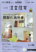 SUUMO注文住宅 東海で建てる 2017年 02月号 雑誌 /リクルート