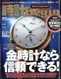 時計 Begin (ビギン) 2017年 07月号 雑誌 /世界文化社