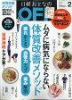 日経おとなの OFF (オフ) 2017年 02月号 雑誌 /日経BPマーケティング