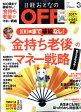 日経おとなの OFF (オフ) 2017年 03月号 雑誌 /日経BPマーケティング
