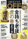 日経おとなのOFF 2018年 03月号 雑誌 /日経BPマーケティング 日経ホーム出版社