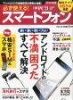 必ず使える!スマートフォン2015年冬号 2015年 12月号 雑誌 /日経BPマーケティング
