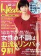 日経 Health (ヘルス) 2017年 03月号 雑誌 /日経BPマーケティング