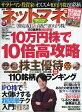 ネットマネー 2017年 07月号 雑誌 /日本工業新聞社