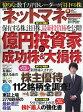 ネットマネー 2017年 08月号 雑誌 /日本工業新聞社