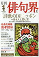俳句界 2017年 01月号 雑誌 /文学の森