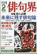 俳句界 2017年 02月号 雑誌 /文学の森