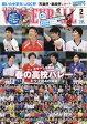 VOLLEYBALL (バレーボール) 2017年 02月号 雑誌 /日本文化出版