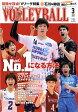 VOLLEYBALL (バレーボール) 2017年 03月号 雑誌 /日本文化出版