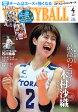 VOLLEYBALL (バレーボール) 2017年 04月号 雑誌 /日本文化出版