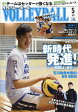 VOLLEYBALL (バレーボール) 2017年 05月号 雑誌 /日本文化出版