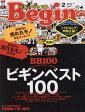Begin (ビギン) 2017年 02月号 雑誌 /世界文化社