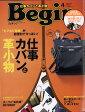 Begin (ビギン) 2017年 04月号 雑誌 /世界文化社