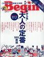 Begin (ビギン) 2017年 08月号 雑誌 /世界文化社