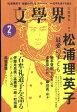 文学界 2017年 02月号 雑誌 /文藝春秋