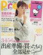 Pre-mo (プレモ) 2017年 02月号 雑誌 /主婦の友社