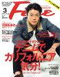 Fine (ファイン) 2017年 03月号 雑誌 /日之出出版