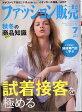 ファッション販売 2017年 07月号 雑誌 /商業界