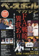 ベースボールマガジン 2017年 03月号 雑誌 /ベースボール・マガジン社