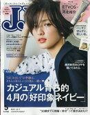 JJ (ジェイジェイ) 2017年 05月号 雑誌 /光文社