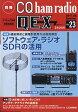 別冊 CQ ham radio (ハムラジオ) QEX Japan (ジャパン) 2017年 06月号 雑誌 /CQ出版