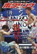 ボクシングマガジン 2017年 02月号 雑誌 /ベースボール・マガジン社