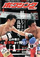 ボクシングマガジン 2017年 04月号 雑誌 /ベースボール・マガジン社