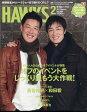 月刊 ホークス 2017年 02月号 雑誌 /ジャパンプリント