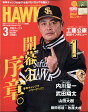 月刊 ホークス 2017年 03月号 雑誌 /ジャパンプリント