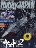 Hobby JAPAN (ホビージャパン) 2017年 05月号 雑誌 /ホビージャパン