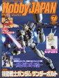 Hobby JAPAN (ホビージャパン) 2017年 07月号 雑誌 /ホビージャパン