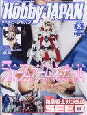 Hobby JAPAN (ホビージャパン) 2017年 08月号 雑誌 /ホビージャパン