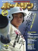ホームラン 2017年 07月号 雑誌 /廣済堂出版