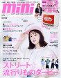 mini (ミニ) 2017年 04月号 雑誌 /宝島社